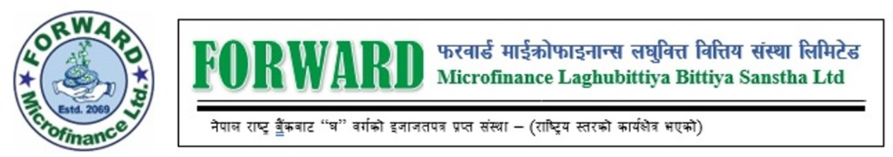 FORWARD Microfinance Laghubitta Bittiya Sanstha (P. Ltd.)